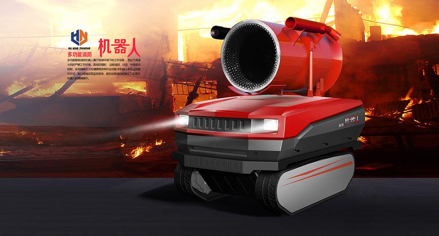 智能滅火機器人-工業設備產品,江蘇工業設計-怡覺設計.jpg