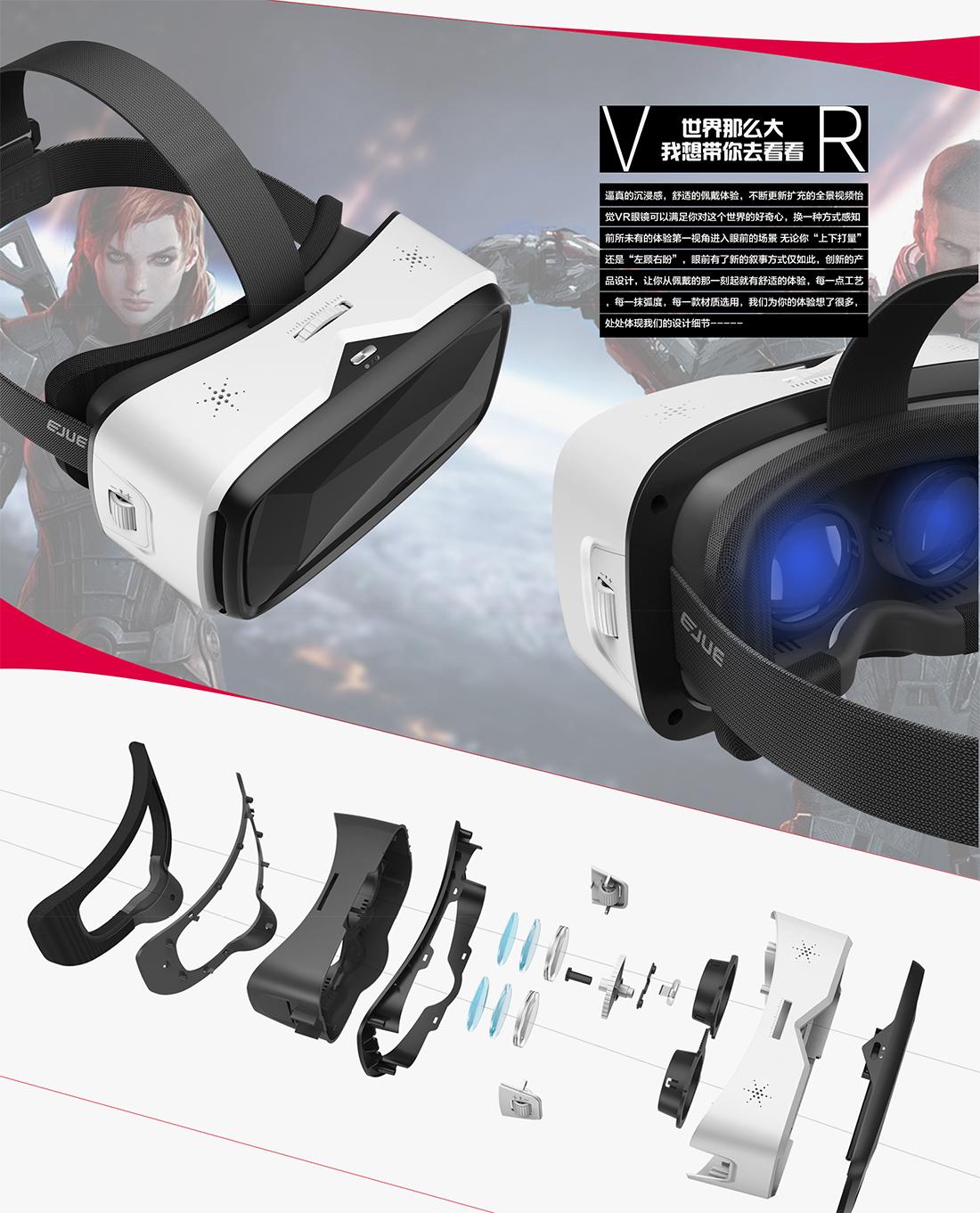 VR智能眼鏡.jpg