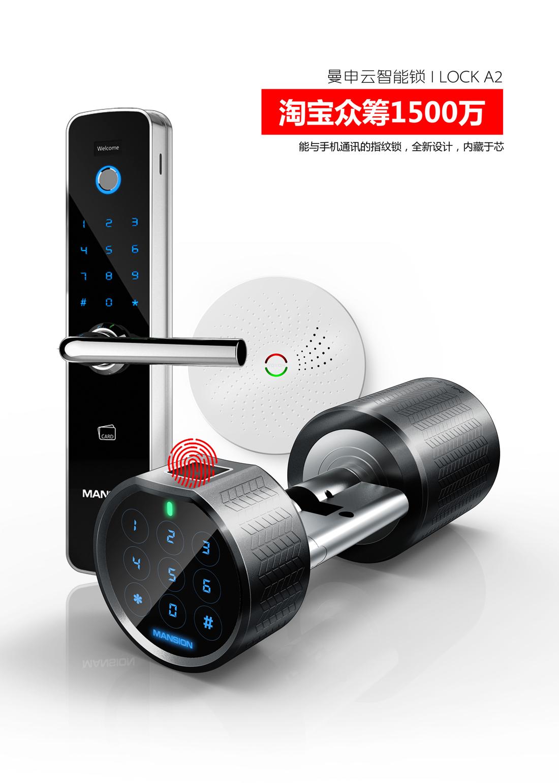 指紋鎖電子鎖設計-怡覺工業設計公司案例.jpg