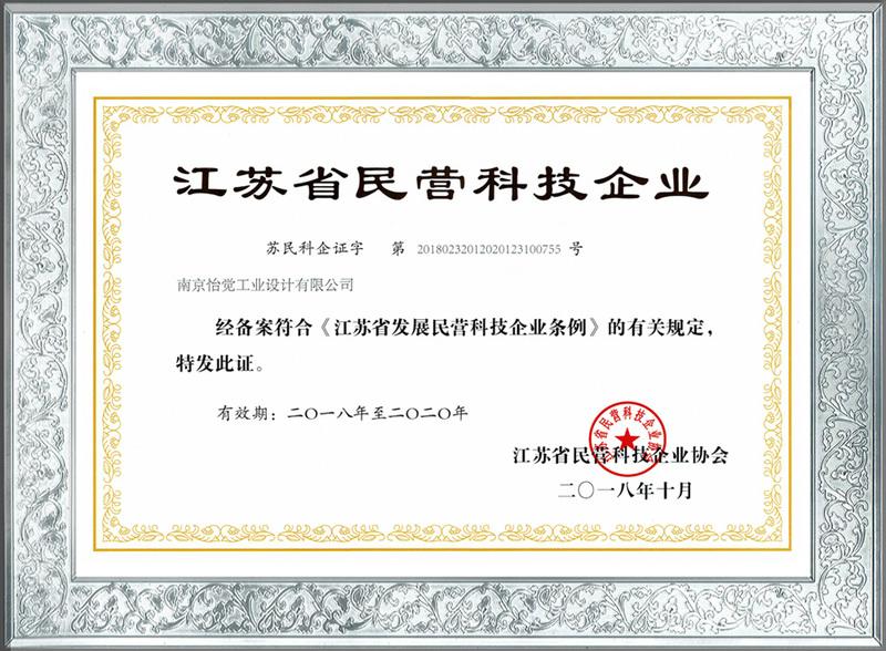 江蘇省民營科技企業 怡覺設計 工業設計 外觀設計.jpg
